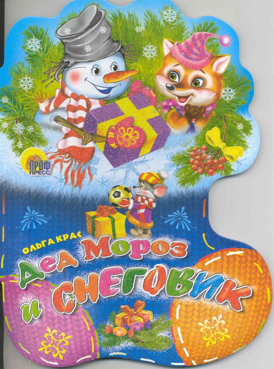 Крас О. Дед Мороз и Снеговик колпакова о дед мороз и его братья зимние волшебники россии