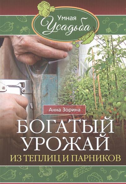 Анна Зорина Богатый урожай из теплиц и парников