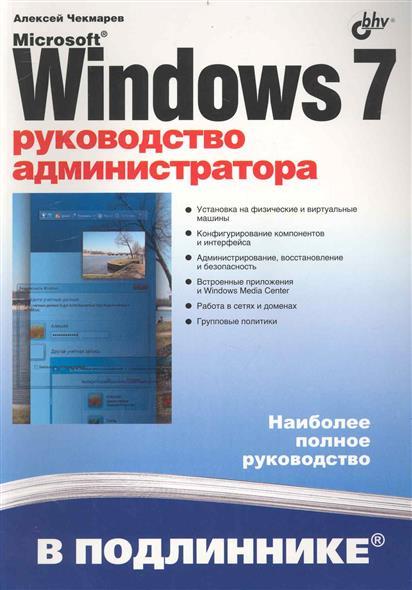 Чекмарев А. MS Windows 7 Руководство администратора В подлиннике чекмарев а windows 7 в домашней сети
