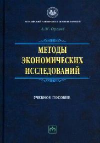 Методы экономических исследований Уч. пос.