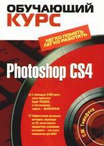 Тимоеев С. Photoshop CS4 наушники bbk ep 2300s grey