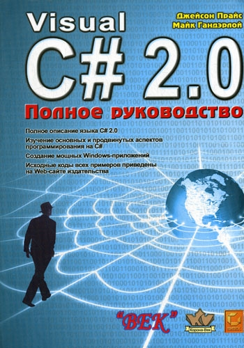 Прайс Д., Гандэрлой М. Visual C# 2.0. NET Полное руководство visual c 开发实例大全·基础卷 软件工程师开发大系(附光盘)