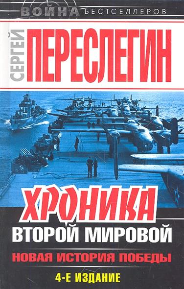 Переслегин С. Хроники Второй мировой. Новая история победы. 4-е издание