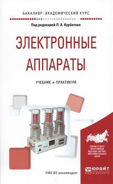 Курбатов П. Электронные аппараты. Учебник и практикум