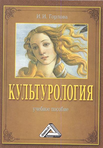 Культурология: Учебное пособие. 2-е издание, переработанное и дополненное