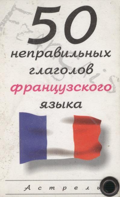 Карточка 50 неправельных глаголов французского яз.
