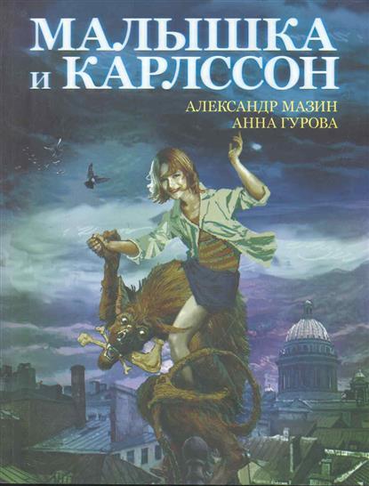 Мазин А., Гурова А. Малышка и Карлссон мазин а в трон императора