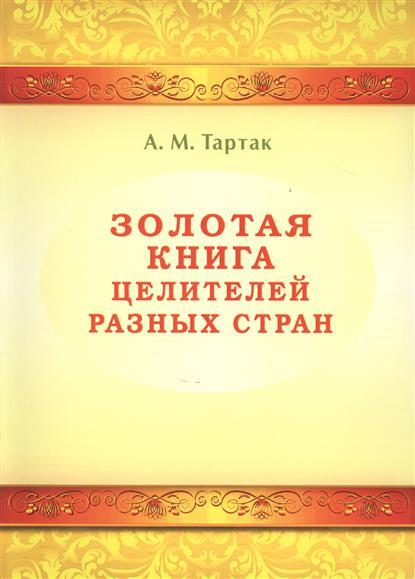 Тартак А. Золотая книга целителей разных стран золотая книга целителей разных стран