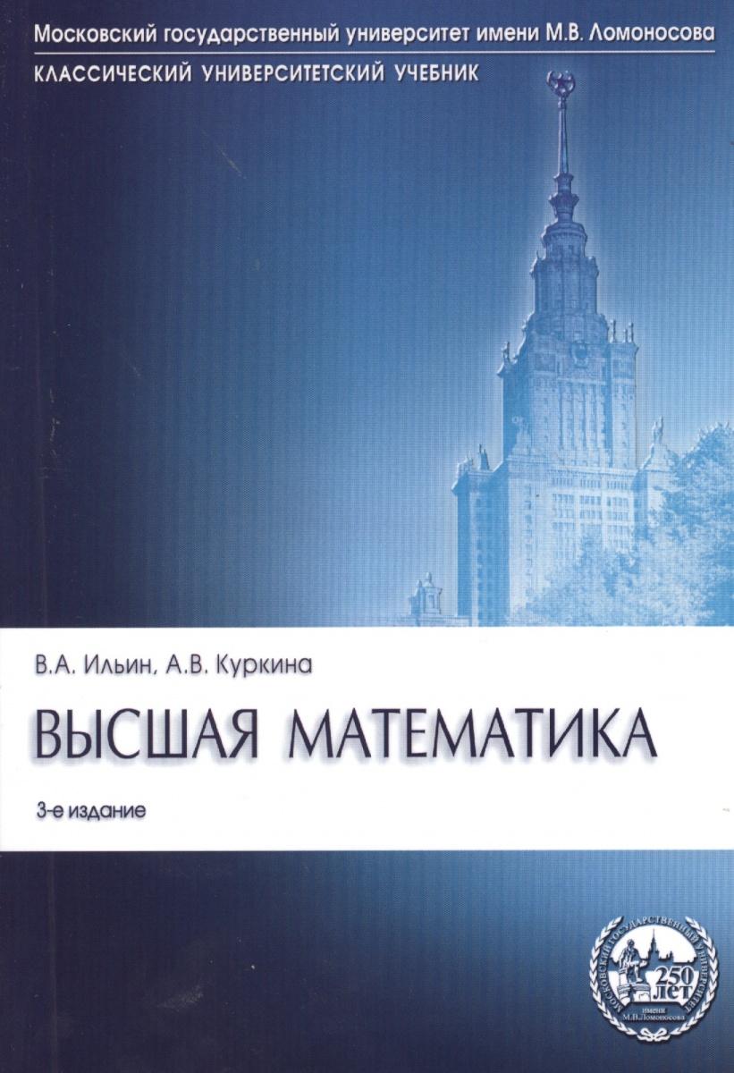 Ильин В., Куркина А. Высшая математика. Учебник. 3-е издание, переработанное и дополненное шеремет а д аудит учебник 7 е издание переработанное и дополненное