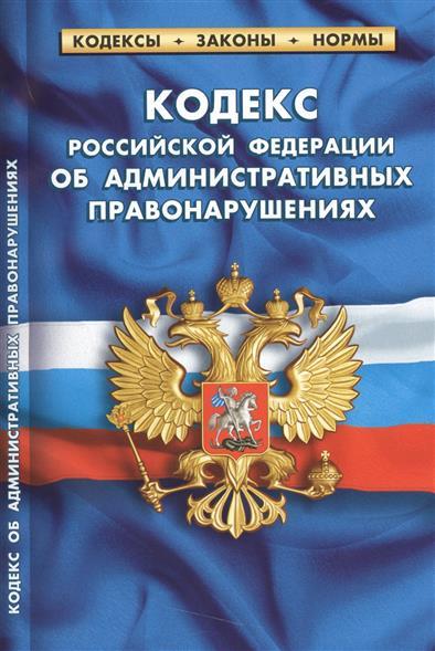 Кодекс Российской Федерации об административных правонарушениях по состоянию на 5 октября 2016 года