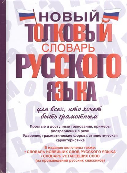 Новый толковый словарь русского языка, для всех, кто хочет быть грамотным
