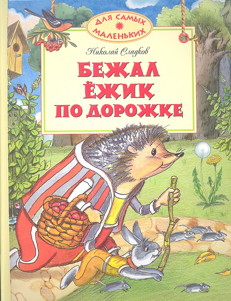Сладков Н. Бежал ежик по дорожке. Сказки бианки в пришвин м сладков н лесные сказки и истории
