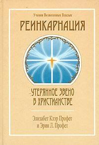 Профет Э., Профет Э. Реинкарнация. Утерянное звено в христианстве профет э архангел гавриил таинства святого грааля