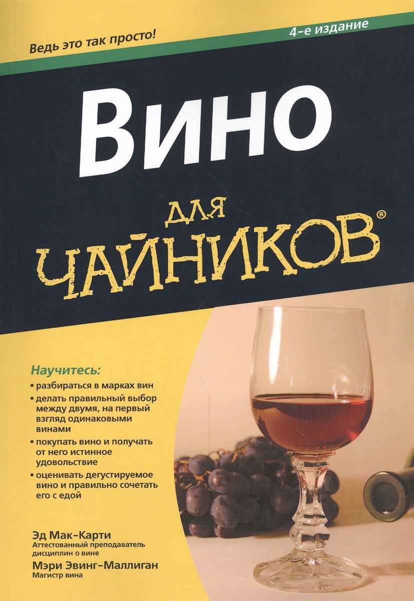 Мак-Карти Э., Эвинг-Маллиган М. Вино для чайников. 4 издание гриффис м эпштейн л как заработать на акциях для чайников