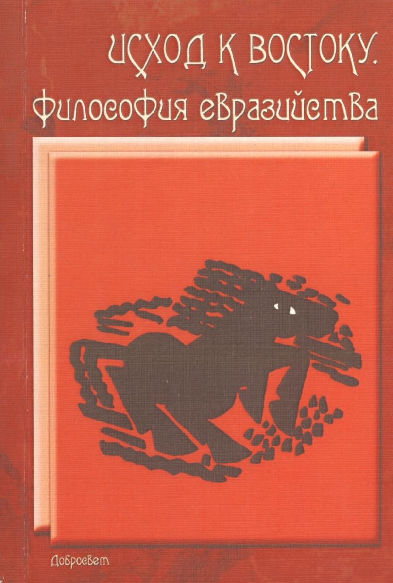 Широков О. (ред.) Исход к Востоку. Философия евразийства