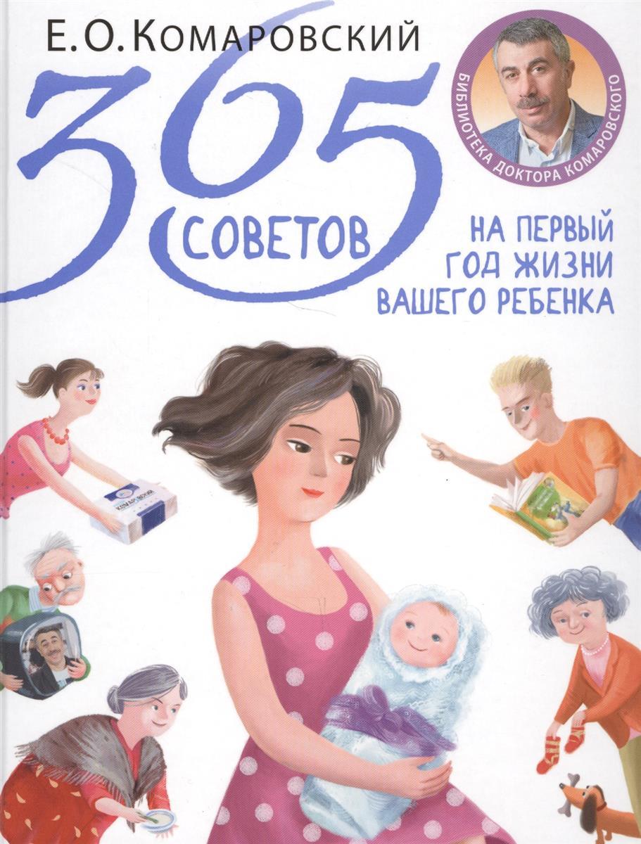 цена на Комаровский Е. 365 советов на первый год жизни вашего ребенка