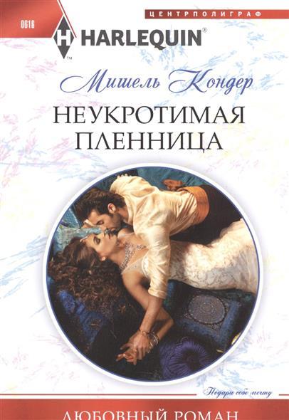 Кондер М. Неукротимая пленница издательство аст любовь неукротимая