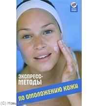 Экспресс-методы по омоложению кожи
