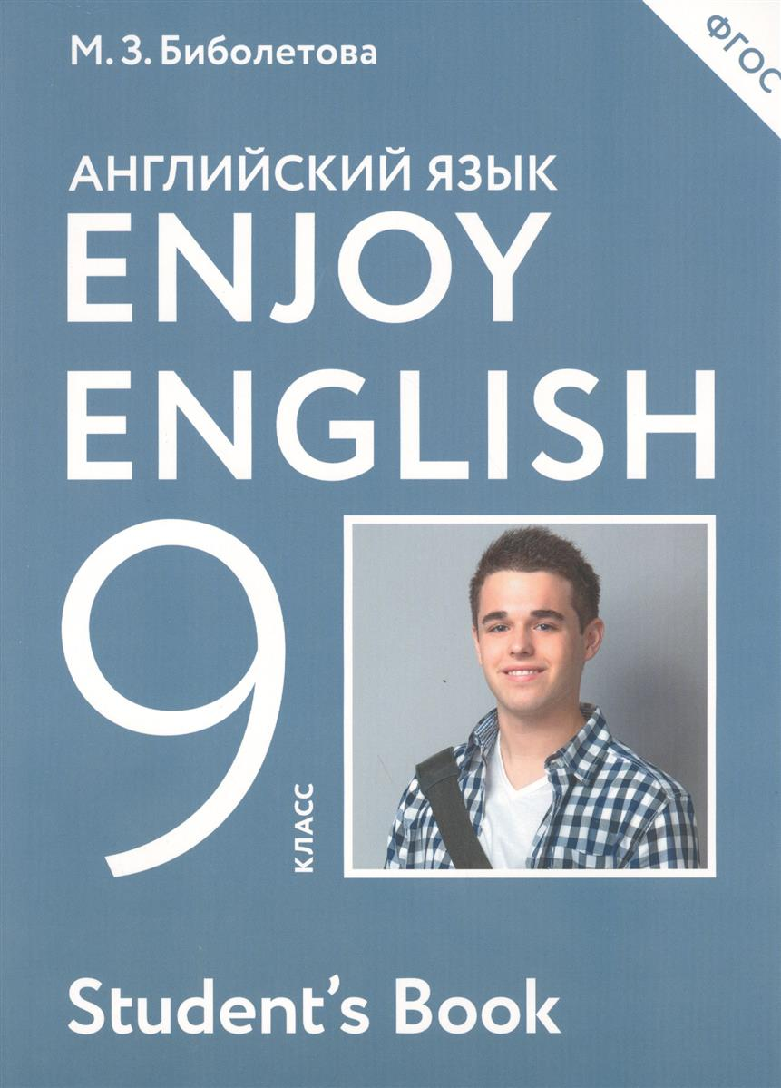 Английский язык (5-9 классы) (страница 21).