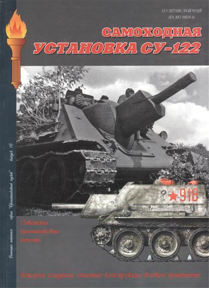 Самоходная установка СУ-122