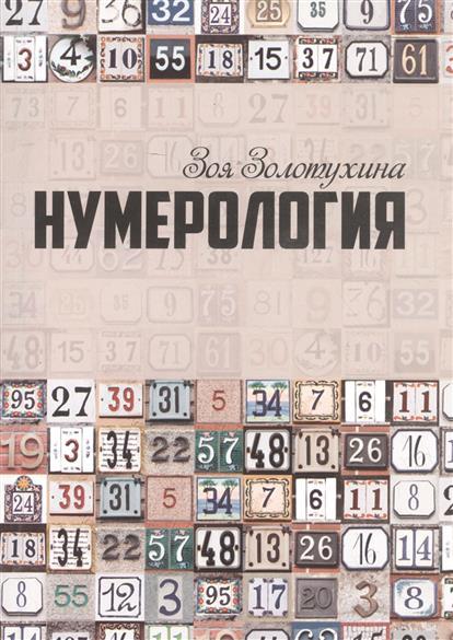 Золотухина З. Нумерология