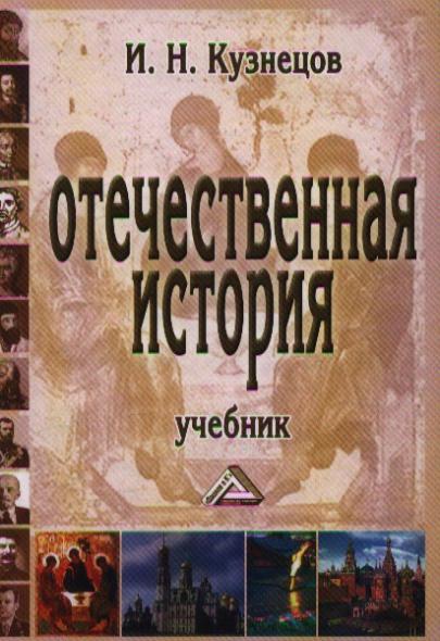 Отечественная история. Учебник. 8-е издание, исправленное и дополненное
