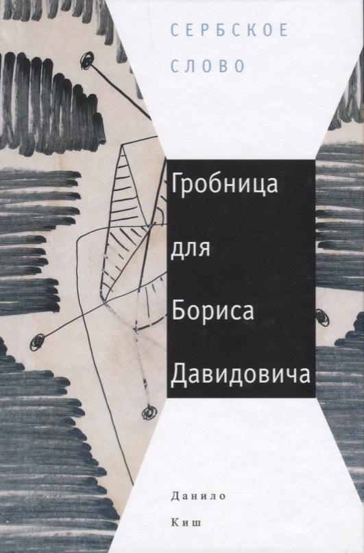 Киш Д. Гробница для Бориса Давидовича. Семь глав одной повести форма киш