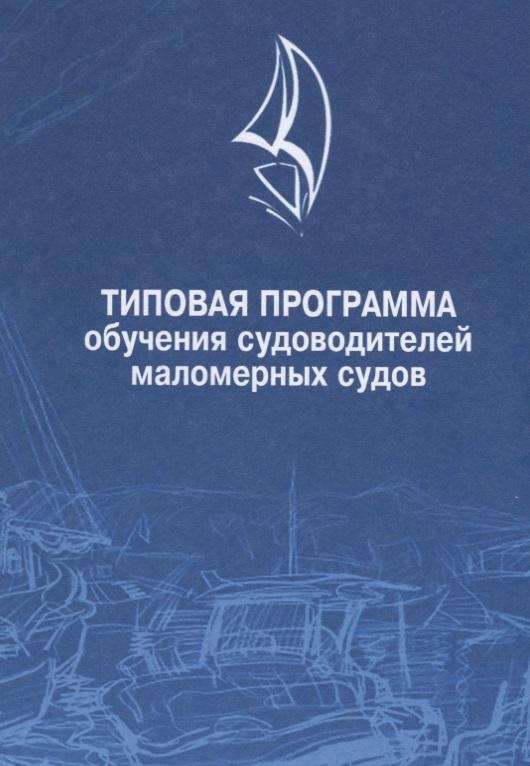 Типовая программа обучения судоводителей маломерных судов, поднадзорных государственной инспекции по маломерным судам МЧС России