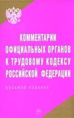Комм. офиц. органов к ТК РФ