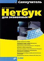 Колисниченко Д. Нетбук для экономных нетбук выбор эксплуатация модернизация
