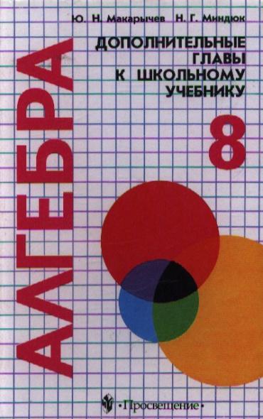 Алгебра 8 кл Дополнительные главы к школьному учебнику