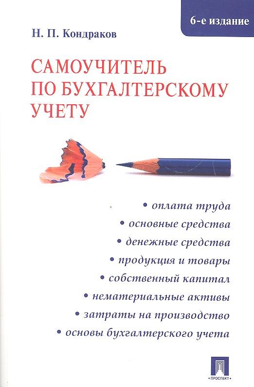 Кондраков Н. Самоучитель по бухгалтерскому учету кондраков н п самоучитель по