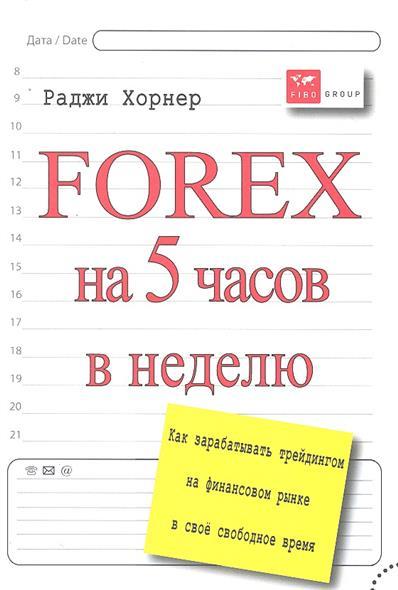 Хорнер Р. FOREX на 5 часов в неделю