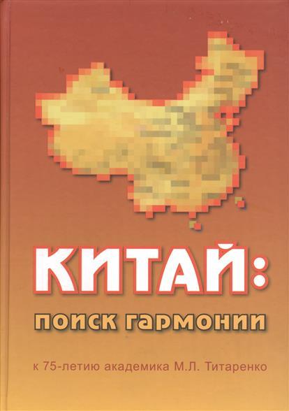 Китай: поиск гармонии. К 75-летию академика М.Л. Титаренко