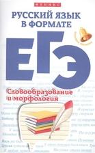 Русский язык в формате ЕГЭ. Словообразование и морфология