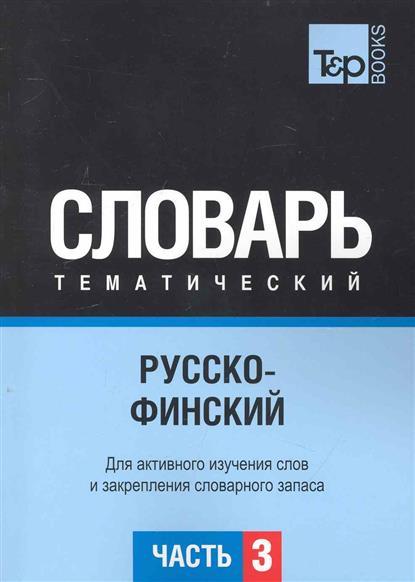 Русско-финский тематич. словарь Ч.3
