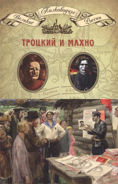 Троцкий Лев Давидович. Махно Нестор Иванович