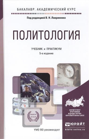 Политология. Учебник и практикум для академического бакалавриата. 5-е издание, переработанное и дополненное