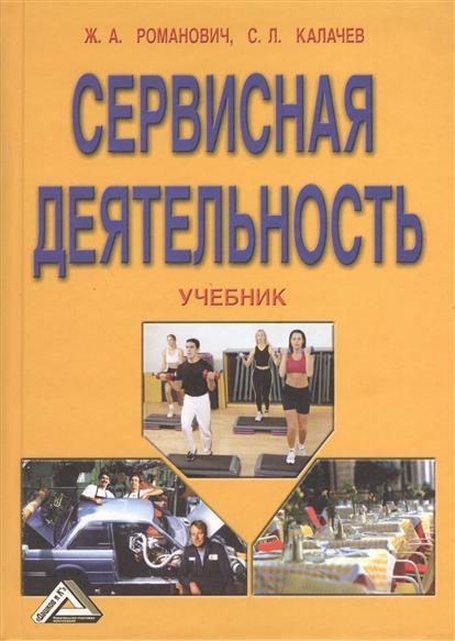 Романович Ж.: Сервисная деятельность. Учебник. 6-е издание, переработанное и дополненное
