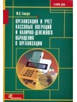 Организация и учет кассовых операций и налично-денежного обращения в организации