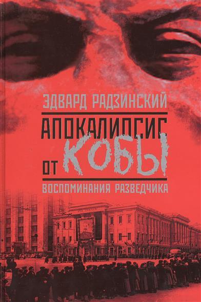 Радзинский Э. Апокалипсис от Кобы радзинский э с александр ii жизнь и смерть