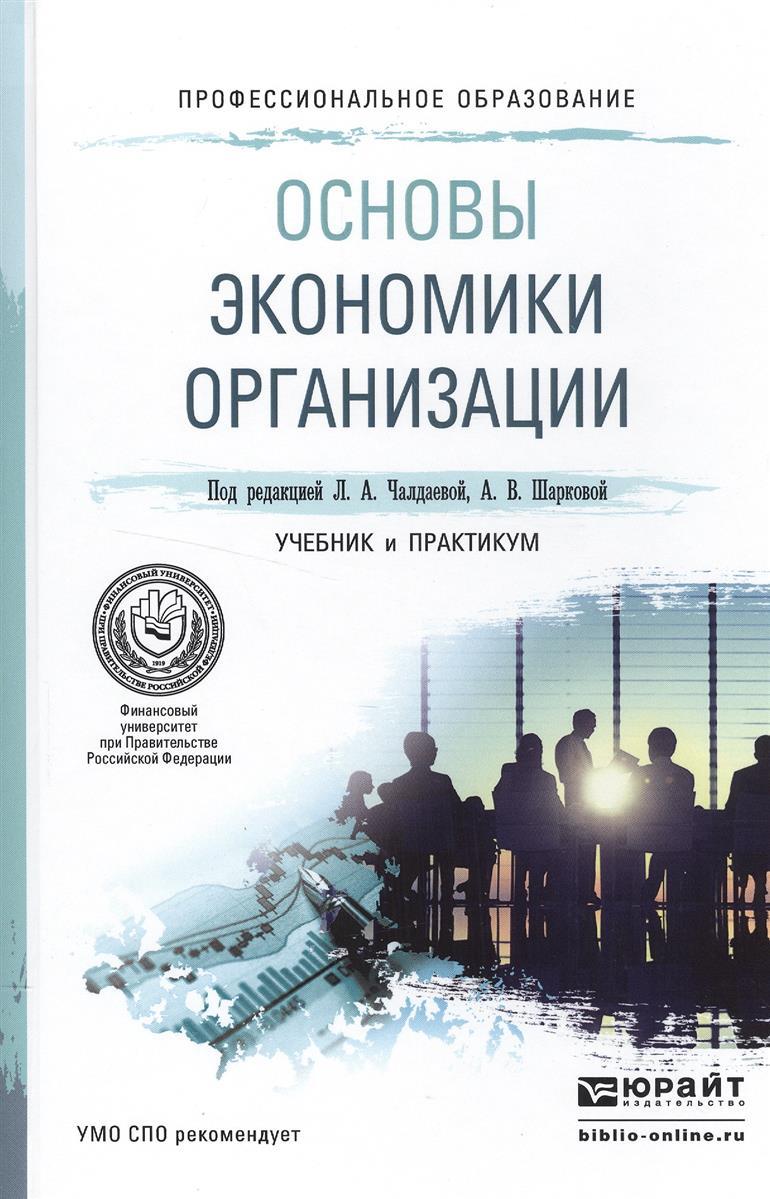 Чалдаева Л.: Основы экономики организации. Учебник и практикум для СПО