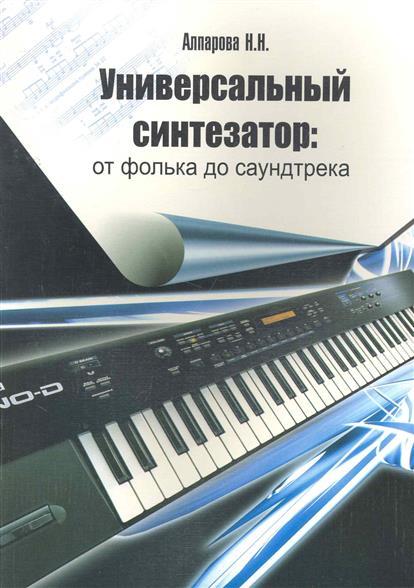 Универсальный синтезатор от фолька до саундтрека
