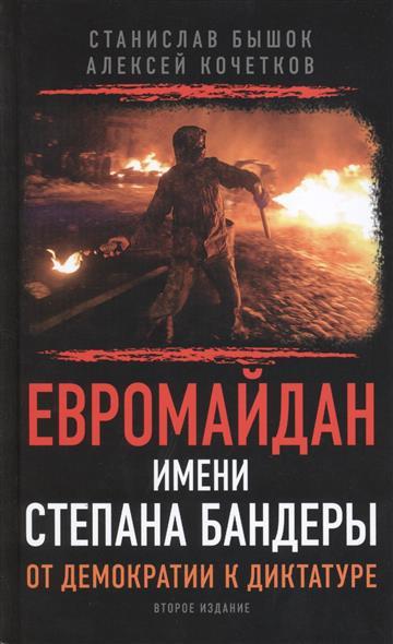 Евромайдан имени Степана Бандеры. От демократии к диктатуре. Второе издание