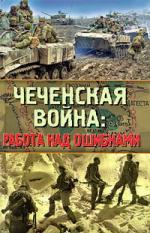 Чеченская война Работа над ошибками