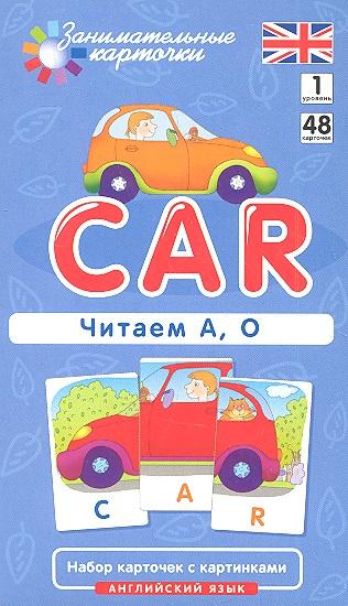 Клементьева Т. Car клементьева т кот в мешке английский язык предлоги места и движения