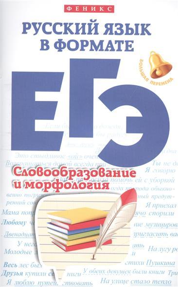Горбацевич О.: Русский язык в формате ЕГЭ. Словообразование и морфология