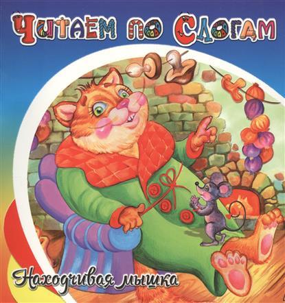 Федоров-Давыдов А. Находчивая мышка житков б даль в федоров давыдов а горький м храбрый утенок
