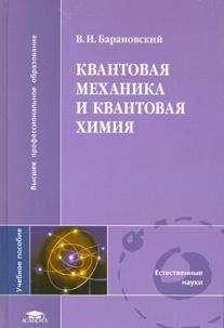 Барановский В. Квантовая механика и квантовая химия николай делоне квантовая природа вещества