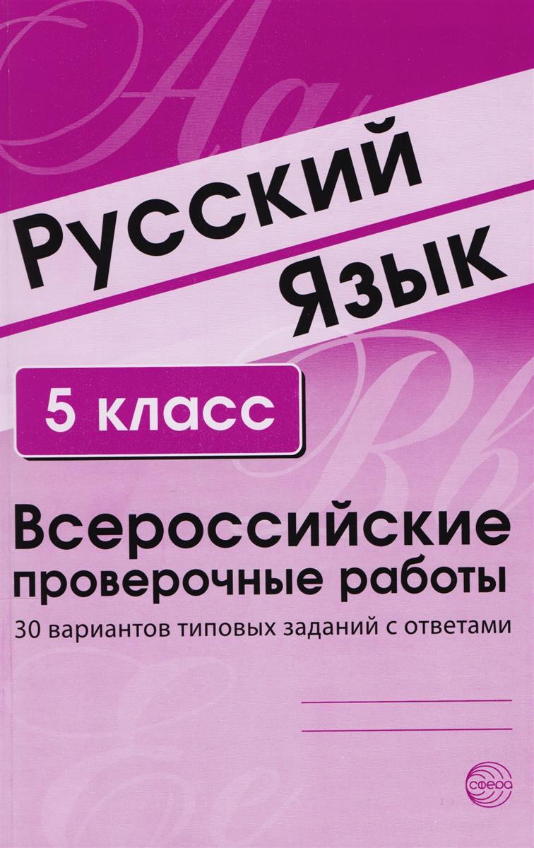 Русский язык. 5 класс. Всероссийские проверочные работы. 30 вариантов типовых заданий с ответами